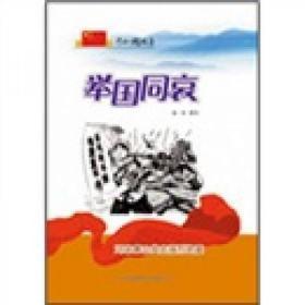 现货举国同哀:河北唐山发生强烈地震