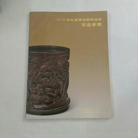 艺术品图册,珍品荟萃。