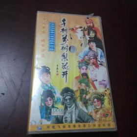 老光盘……河南戏曲名人名唱经典100段:《千树万树梨花开》10碟装VCD(未拆封)