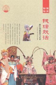 现货钱塘戏话:浙江戏曲种类与艺术