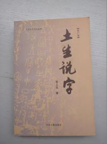土生说字(第十七卷)