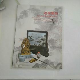 古玩艺术品,图册