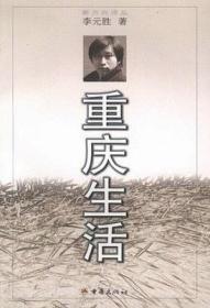 重庆生活:新方向诗丛