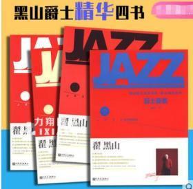 正版套装 黑山爵士音乐系列爵士精华四书-爵士节奏 爵士和声 爵士旋律 爵士要素 翟黑山编钢琴吉他通用教材 jazz教程书籍人民音乐