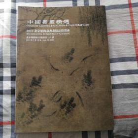 2013年北京中国书画精品拍卖会