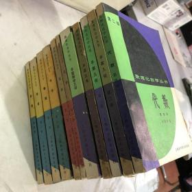 数理化自学丛书 第二版 17本 缺立体几何-代数1  2  3---化学2  4 现有 11本合售