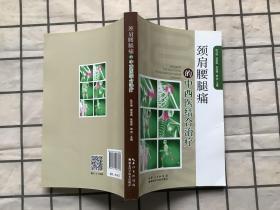 颈肩腰腿痛的中西医结合治疗(陈守相 等编 2016年 一版一印)