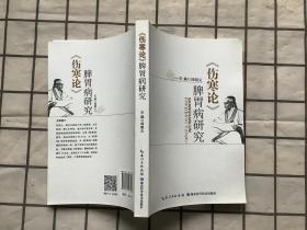 《伤寒论》脾胃病研究(邱明义 主编)