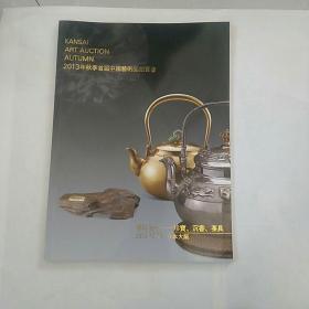 艺术品图册,缀珍茗香~珍宝,沉香,茶具