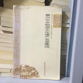 正版现货 嘉兴市非物质文化遗产名录集成
