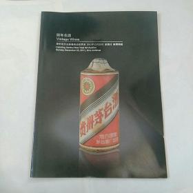 图册~陈年名酒