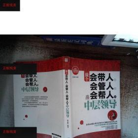 【欢迎下单!】做个会带人会管人会帮人的中层领导薛志娟  著成都