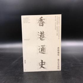 香港三联书店版  周佳荣《香港通史:遠古至清代》(锁线胶订)