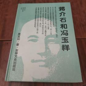 蒋介石和冯玉祥