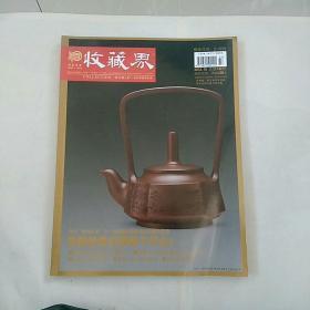 收藏界 杂志 2013/10  总第142期