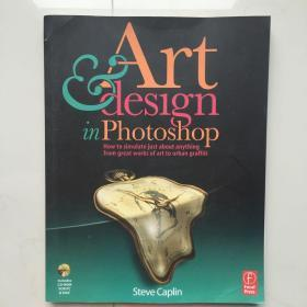 Art and Design in Photoshop  Photoshop中的艺术和设计