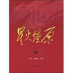 正版二手星火燎原全集01朱德 聂荣臻解放军出版社9787506558303