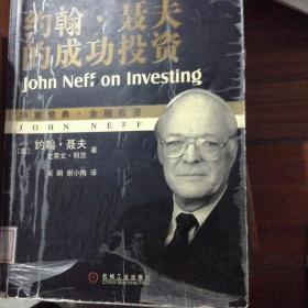 约翰聂夫的成功投资