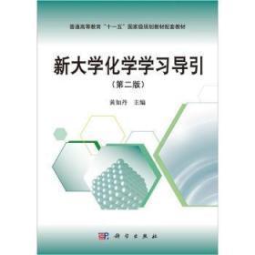 新大學化學學習導引(第二版)