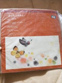 黑胶唱片-何占豪管弦乐作品选辑 梁祝