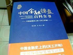 重点著作-中国金融生态圈