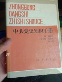 中共党史知识手册