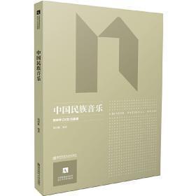 正版二手中国民族音乐伍国栋南京师范大学出版社9787811019766