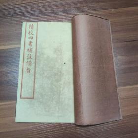 精校四书补注备旨--上孟卷一卷二-线装