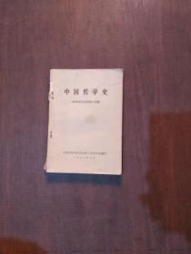 中国哲学史(杨荣国同志讲课记录稿)
