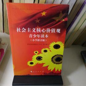 社会主义核心价值观青少年读本. 小学拼音版