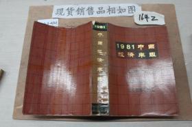 中国经济年鉴1981