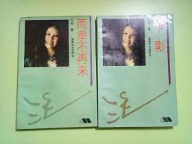三毛散文全编(2本合售):背影、雨季不再来 1993年1版1印