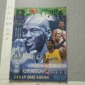 篮球 半月刊 2001.19 总第196期(有赠品)