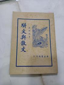 《骈文与散文》民国廿六年初版  蒋祖怡著(品相佳)