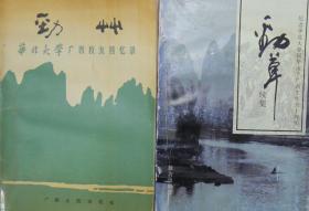劲草:华北大学广西校友回忆录+续集(二本合售)