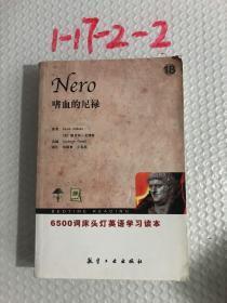 6500词床头灯英语学习读本18:嗜血的尼禄