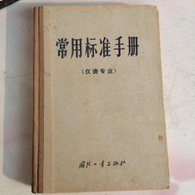常用标准手册(仪表专业)