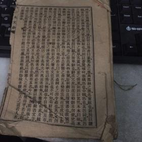 章太炎文钞
