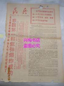 民兵:解放军报专刊(特刊):我国第一颗氢弹爆炸成功(1967年6月19日)