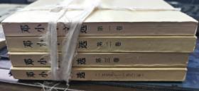 邓小平文选(一、二、三卷加一九七五---一九八二年四本合售)【品相好,非馆藏,一版四印】  包快递费