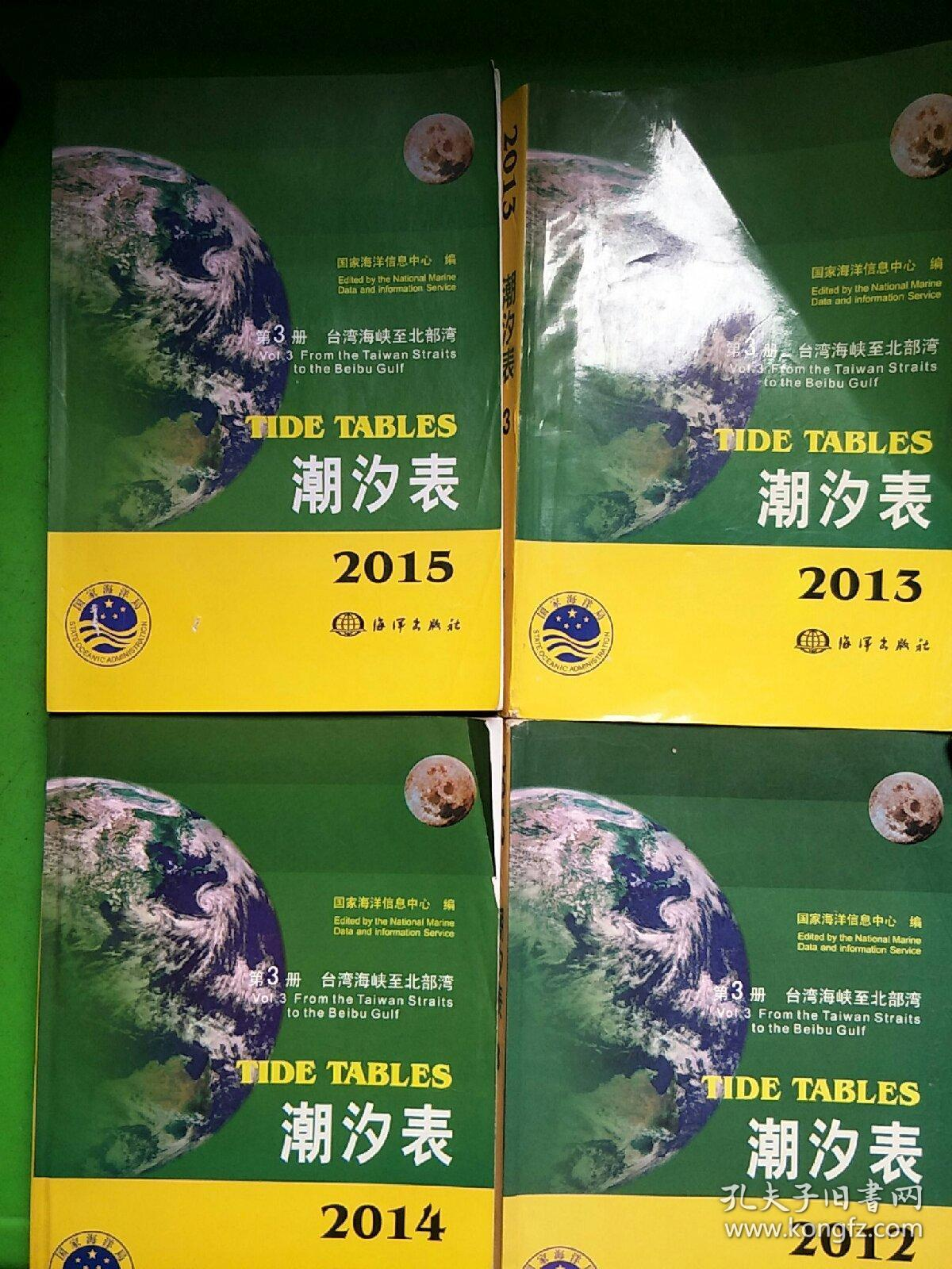 2012,2013.2014.20.15年潮汐表. 第3册(共四本合售)