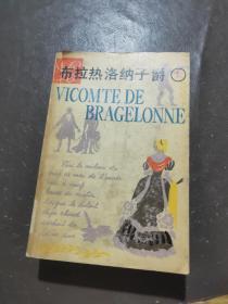 布拉热洛纳子爵(上)