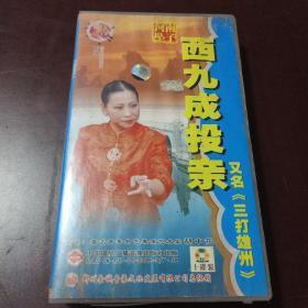 老光盘……河南坠子:《西九成投亲》又名《三打雄州》(胡中花演唱)10碟装VCD