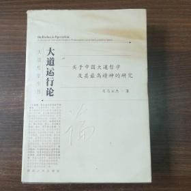 大道运行论:关于中国大道哲学及其最高精神的研究