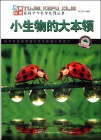现货图解地球科普·爱科学学科学系列丛书:小生物的大本领