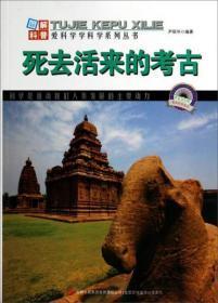 现货图解科普·爱科学学科学系列丛书:死去活来的考古