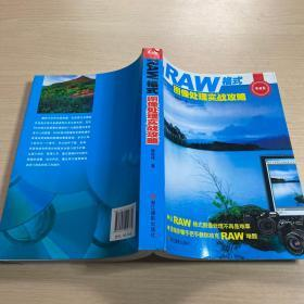 RAW格式图像处理实战攻略(典藏版)内页干净