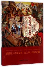 现货精彩说唱艺术/中华复兴之光 博大精深汉语