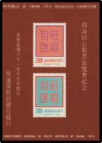 纪144 四海同心邮展纪念小全张 1972年