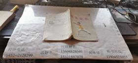 广东南拳  81年一版88年七印   32开本
